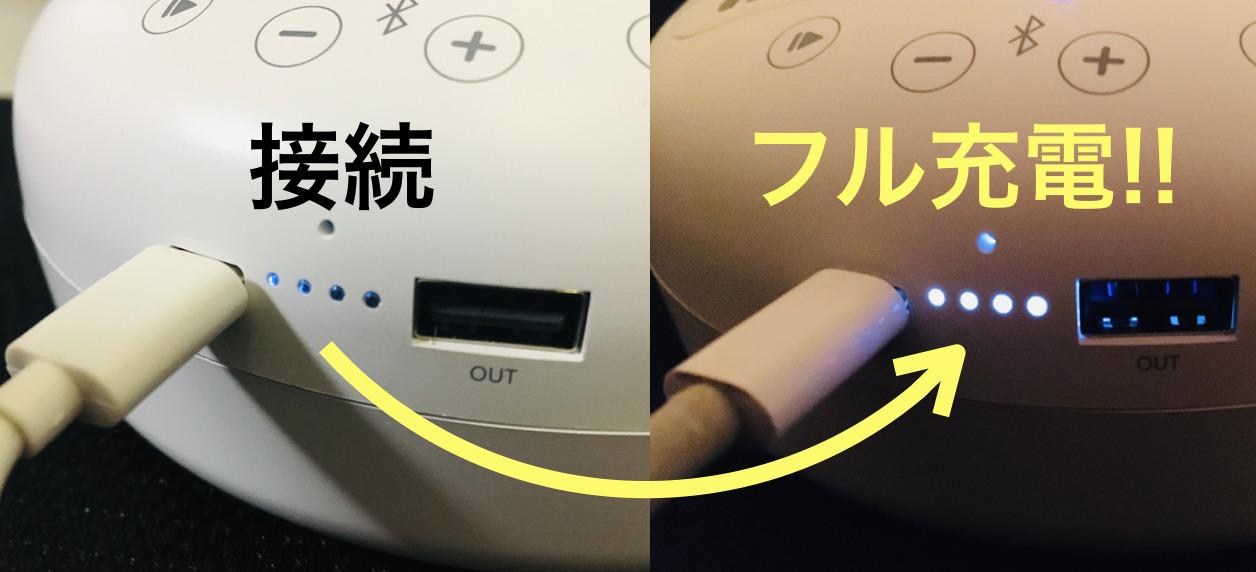 ROCKUBOT(ロックボット )を充電ランプの変化